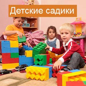 Детские сады Белых Столбов