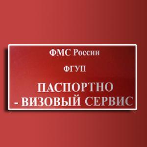 Паспортно-визовые службы Белых Столбов