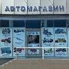 Автомагазины в Белых Столбах