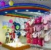 Детские магазины в Белых Столбах