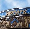 Зоопарки в Белых Столбах