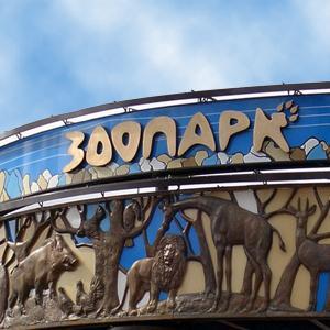 Зоопарки Белых Столбов